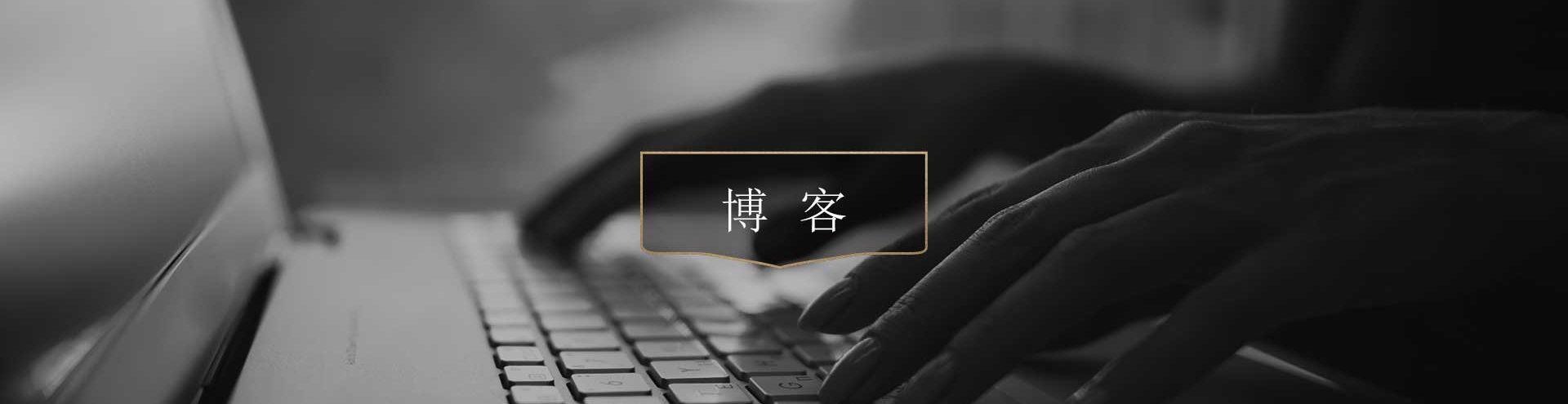 blog-chinese